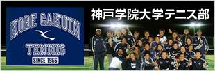 神戸学院大学テニス部
