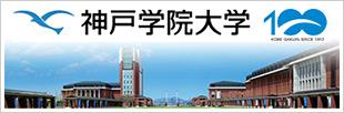 神戸学院大学WEBサイト