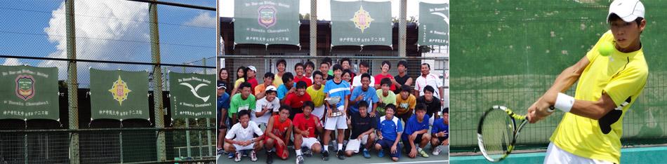 神戸学院大学テニスクラブ